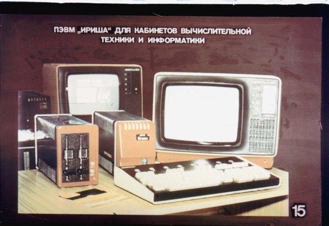 персональную ЭВМ (ПЭВМ) Ириша, необходимо понять, что такое компьютер